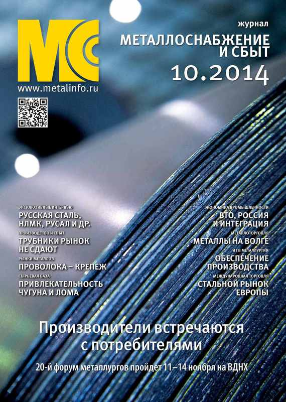 Металлоснабжение и сбыт №10/2014