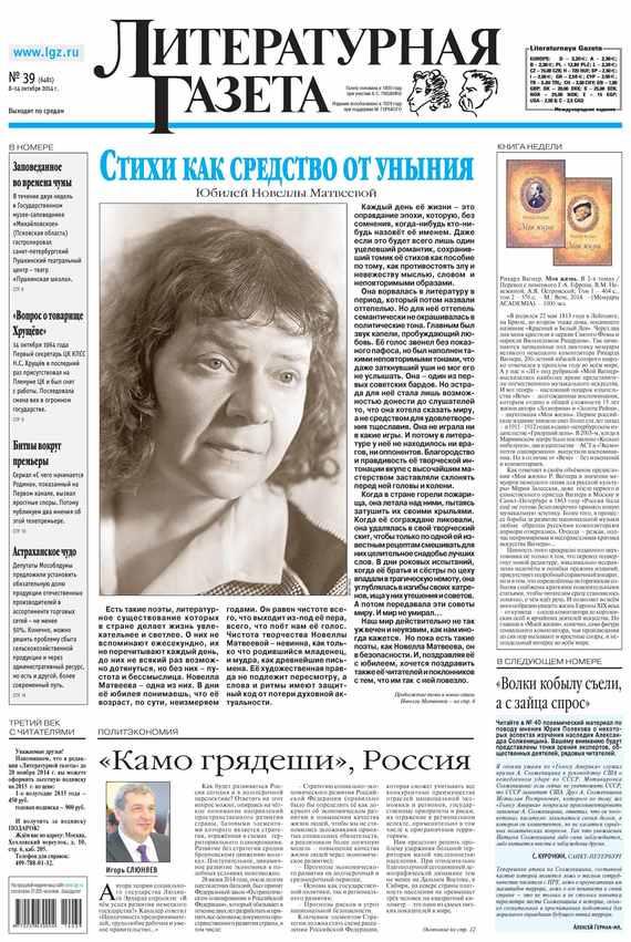 Литературная газета №39 (6481) 2014