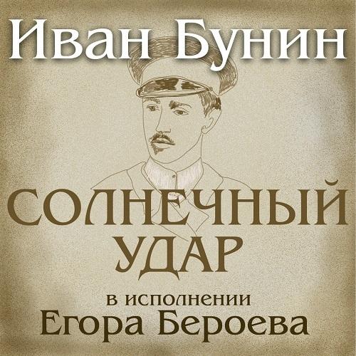 Иван Бунин Солнечный удар. рассказ иван бунин убийца спектакль