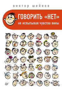 Шейнов, Виктор  - Говорить «нет», не испытывая чувства вины