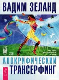 Вадим Зеланд - Апокрифический Трансерфинг