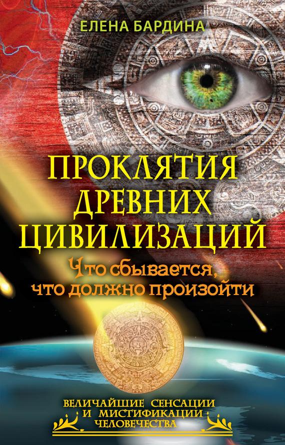 яркий рассказ в книге Елена Бардина