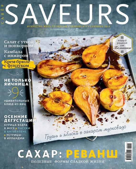 ИД «Бурда» Журнал Saveurs №09/2014 ид бурда журнал новый дом 06 2015