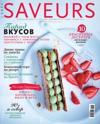 - Журнал Saveurs №05-06/2014