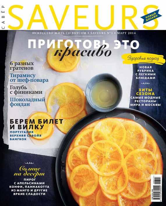 ИД «Бурда» Журнал Saveurs №03/2014 ид бурда журнал новый дом 06 2015
