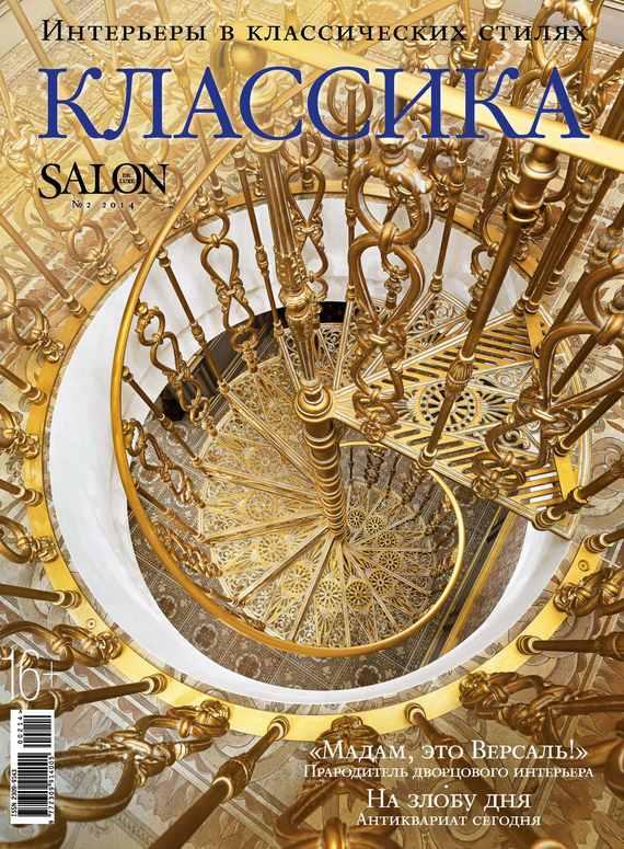 ИД «Бурда» SALON de LUXE. Спецвыпуск журнала SALON-interior. №02/2014 prostotoys предметы интерьера