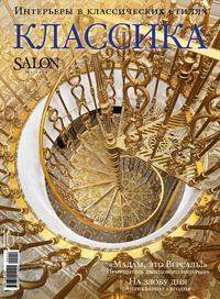 - SALON de LUXE. Спецвыпуск журнала SALON-interior. №02/2014