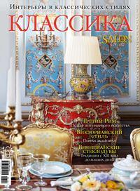 «Бурда», ИД  - SALON de LUXE. Спецвыпуск журнала SALON-interior. №01/2014