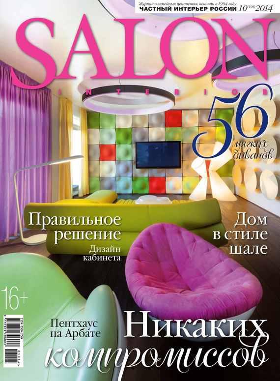 ИД «Бурда» SALON-interior №10/2014 пентхаус в москве подмосковье
