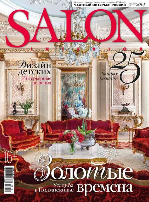 ИД «Бурда» SALON-interior №09/2014 ид бурда журнал новый дом 06 2015