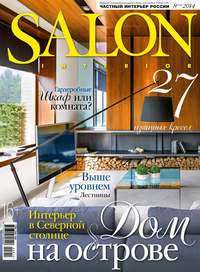 «Бурда», ИД  - SALON-interior &#847008/2014