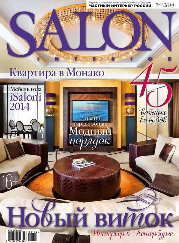 Обложка книги SALON-interior №07/2014, автор «Бурда», ИД