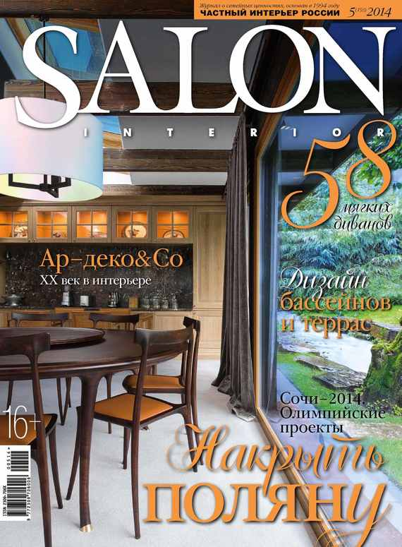 ИД «Бурда» SALON-interior №05/2014 левомицетина сукцинат в иркутске