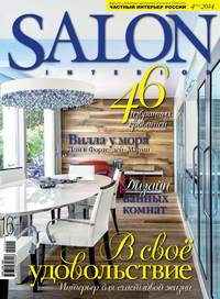 «Бурда», ИД  - SALON-interior &#847004/2014