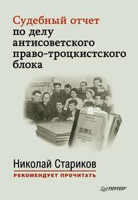 - Судебный отчет по делу антисоветского право-троцкистского блока