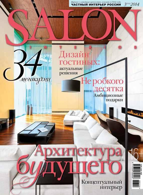 Обложка книги SALON-interior №03/2014, автор «Бурда», ИД