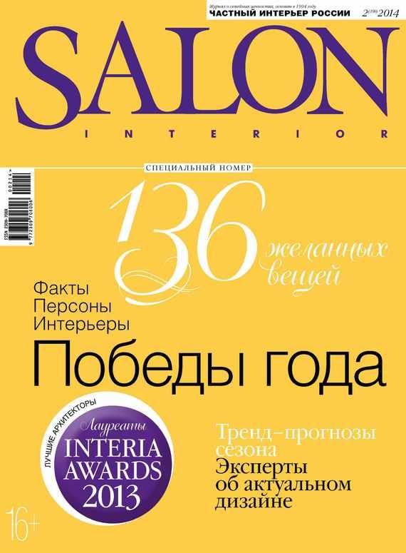 Обложка книги SALON-interior №02/2014, автор «Бурда», ИД
