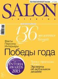«Бурда», ИД  - SALON-interior №02/2014