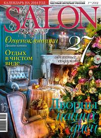 «Бурда», ИД  - SALON-interior &#847001/2014