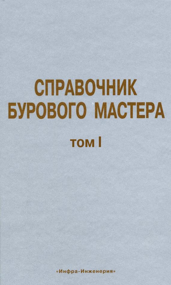 Коллектив авторов Справочник бурового мастера. Том I