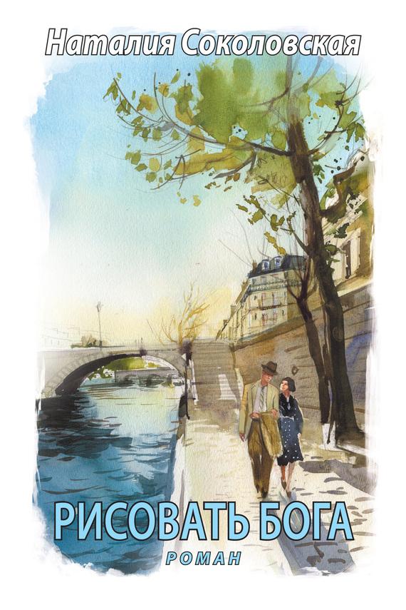 яркий рассказ в книге Наталия Соколовская