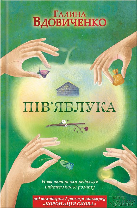 Галина Вдовиченко Пів'яблука ірина стефанюк ти хочеш яблуко
