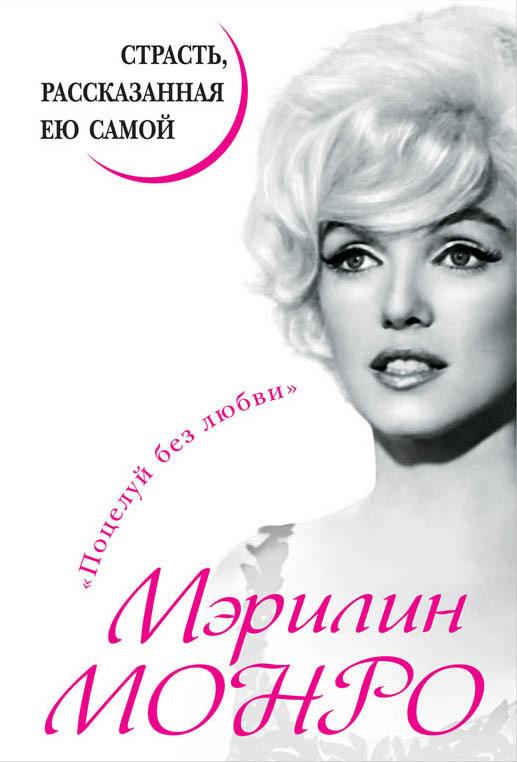 Мэрилин Монро бесплатно