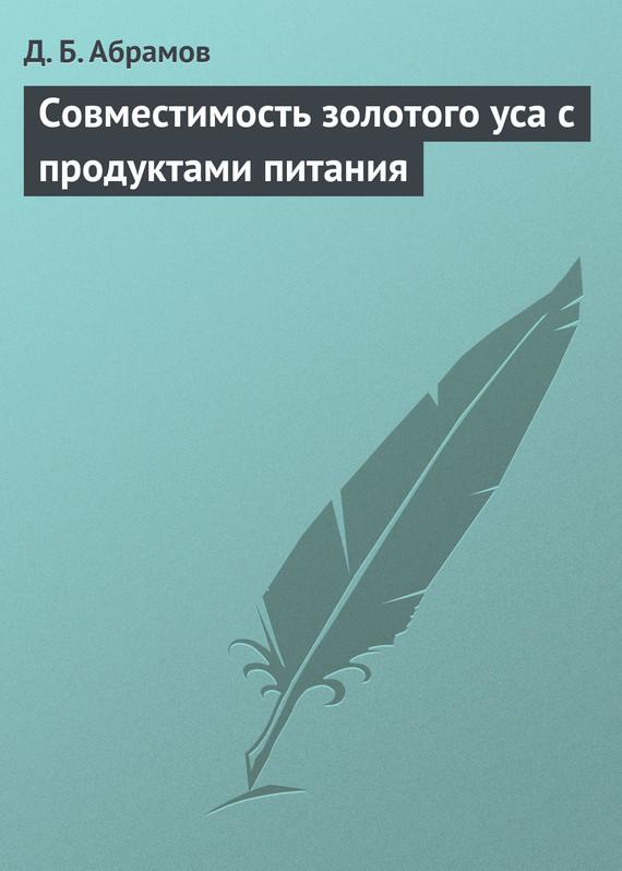 Д. Б. Абрамов Совместимость золотого уса с продуктами питания