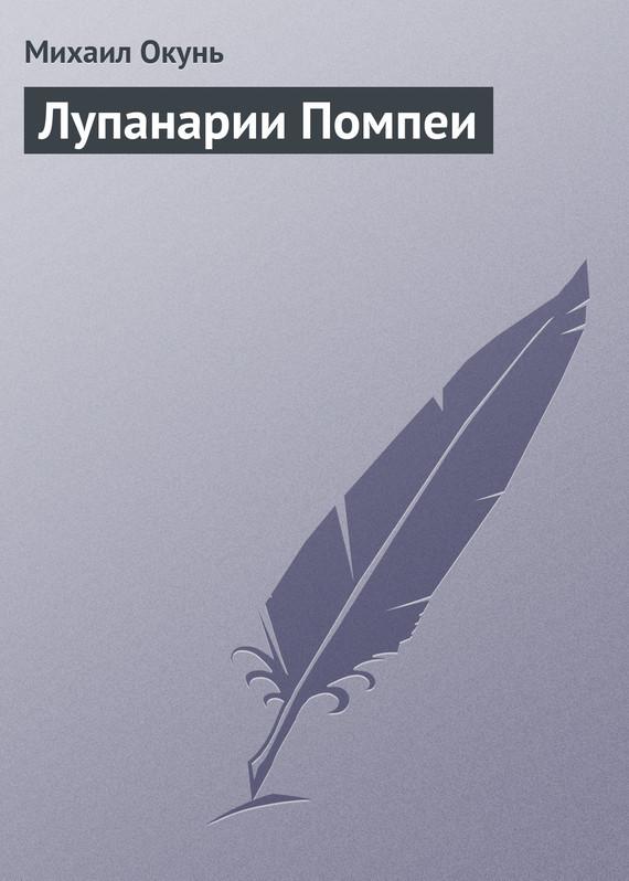 Михаил Окунь Лупанарии Помпеи