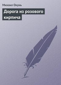 Окунь, Михаил  - Дорога из розового кирпича