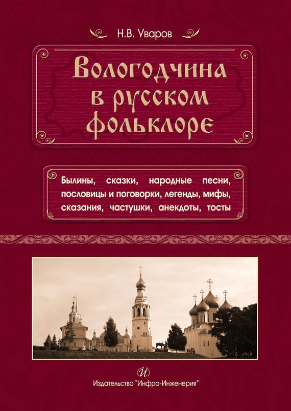 яркий рассказ в книге Н. В. Уваров
