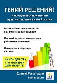 Белостоцкий, Дмитрий  - Гений решений!