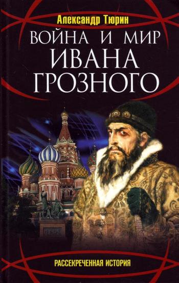 Александр Тюрин - Война и мир Ивана Грозного