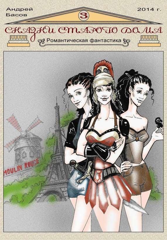 Возьмем книгу в руки 11/15/64/11156492.bin.dir/11156492.cover.jpg обложка