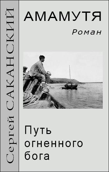 Скачать Сергей Саканский бесплатно Амамутя. Путь огненного бога