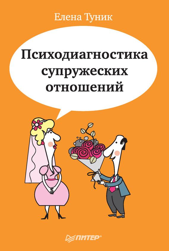 Елена Туник бесплатно