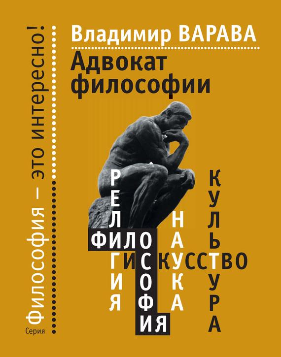Владимир Варава бесплатно