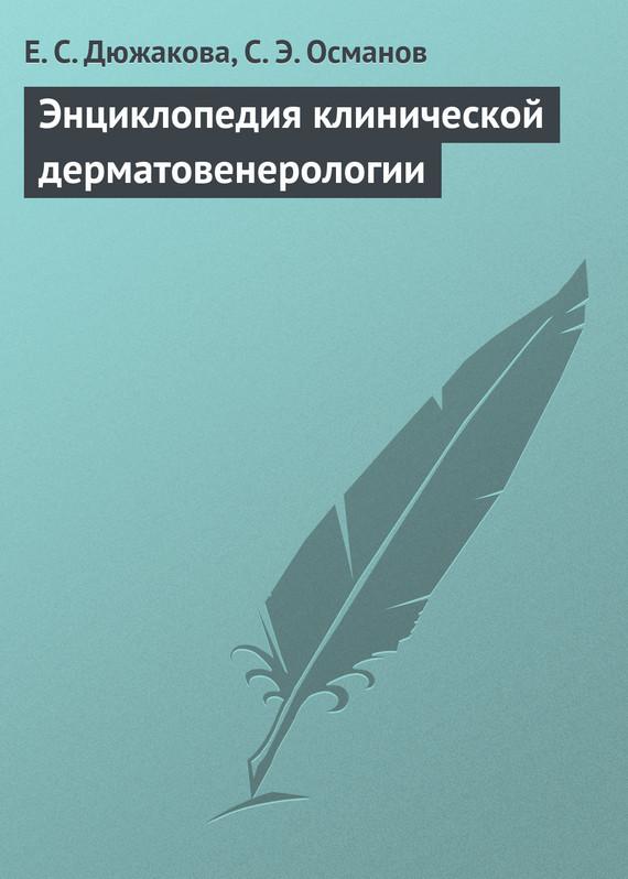 Сабир Османов - Энциклопедия клинической дерматовенерологии