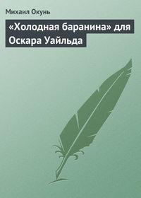 - «Холодная баранина» для Оскара Уайльда
