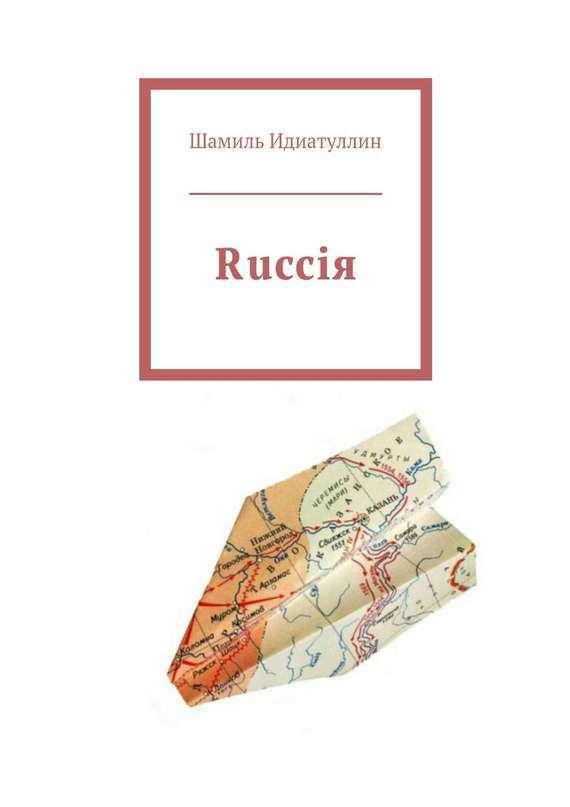 Шамиль Идиатуллин Rucciя