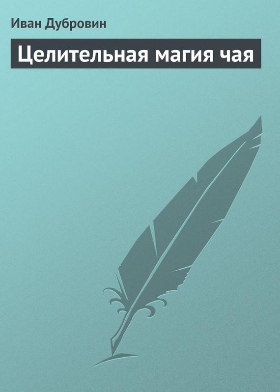 Иван Дубровин Целительная магия чая комлев и ковыль