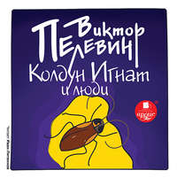 Пелевин, Виктор  - Колдун Игнат и люди (рассказ)