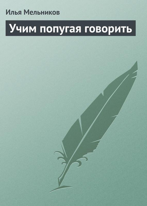 Илья Мельников Учим попугая говорить