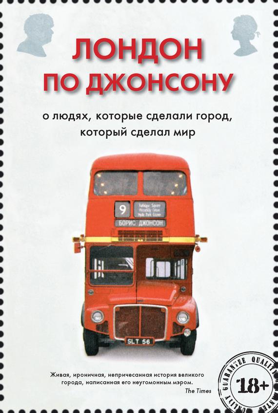 Возьмем книгу в руки 11/15/67/11156792.bin.dir/11156792.cover.jpg обложка