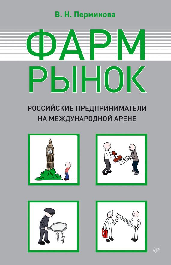 Обложка книги Фармрынок. Российские предприниматели на международной арене, автор Перминова, В. Н.
