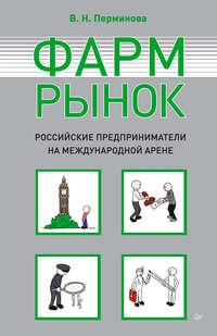 Перминова, В. Н.  - Фармрынок. Российские предприниматели на международной арене