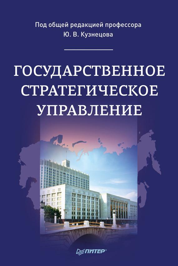 Коллектив авторов Государственное стратегическое управление