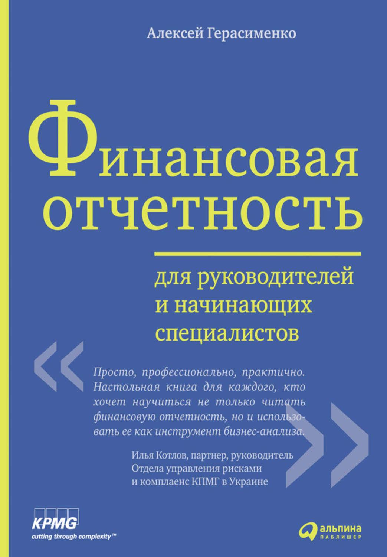 Скачать книгу герасименко финансовая отчетность