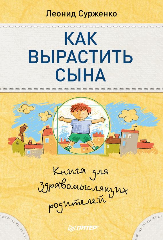 Леонид Сурженко - Как вырастить сына. Книга для здравомыслящих родителей