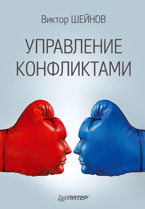 Виктор Шейнов Управление конфликтами связь на промышленных предприятиях